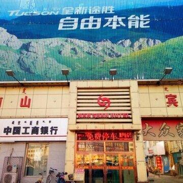 Baotou Nanshan Inn