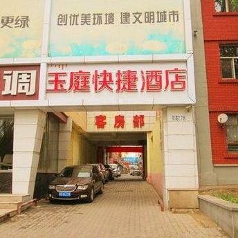 Baotou Yuting Express Hotel