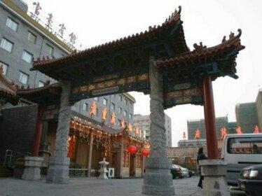 Beijing Regal Hotel Wangfujing