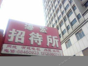 Haihong Hostel