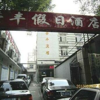 Rongfeng Hotel Beijing Wangfujing