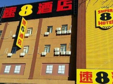 Super 8 Hotel Beijing Daxing