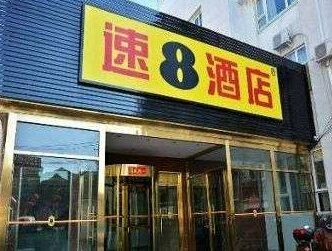 Super 8 Hotel Beijing Qianmen Dashilan Xi Jie