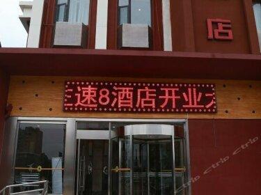 Super 8 Hotel Beijing Shunyi Shimen Metro Station