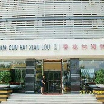 Xiang Hua Cun Hai Xian Lou Beijing