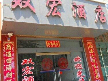 Shuanghong Hotel Dali