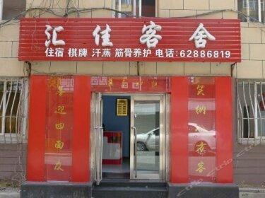 Dalian Huijia Inn