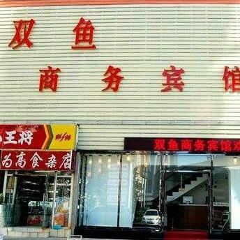 Double Fish Business Hotel Dalian