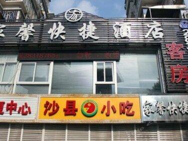 Jiaxin Express Hotel