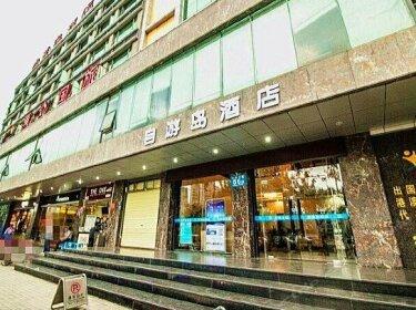 Ziyoudao Hotel Haikou Haixiu