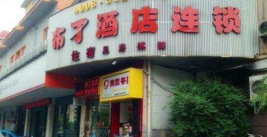 Pod Inn Hangzhou North Bus Station