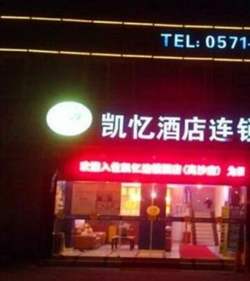 York Hotel Hangzhou Xiasha