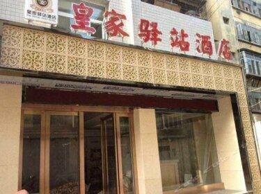Hanzhong Royal Yizhan Hotel Renmin Road Branch