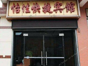 Hanzhong Yijia Inn