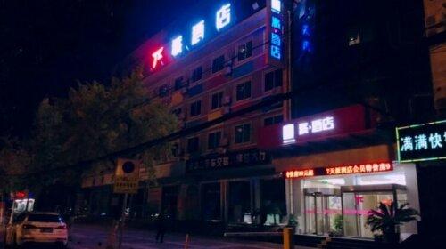 PAI Hotels Hanzhong Middle XinHang Road Chengdong Bus Terminal