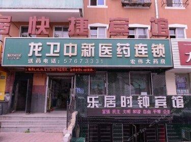Leju Express Clock Hotel