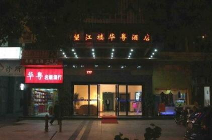 Ji'an Huayue Hotel