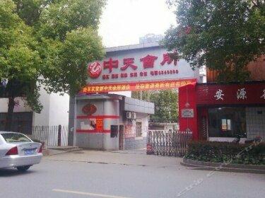 Jiangxi Ji'an Zhongtian Inn