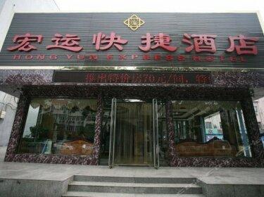 Hongyun Express Hotel