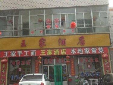 Wangjia Homestay