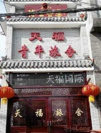 Tianfu Youth Hostel