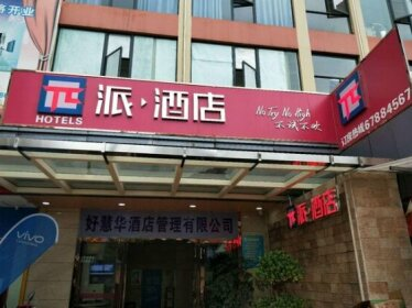 PAI Hotels Erji Road Xizhuang Guandu Ancient Town
