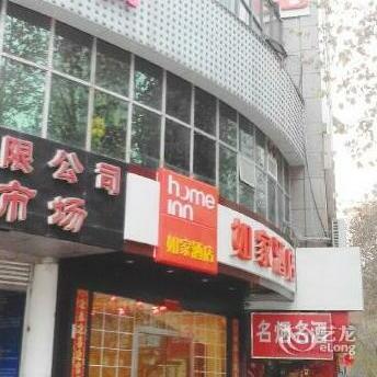 Home Inn Changhong International City Branch
