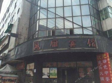 Hongyan Inn Anxian Mianyang