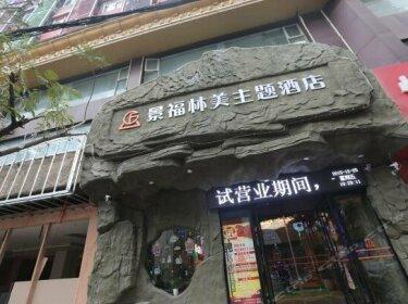 Jingfu Linmei Theme Hotel