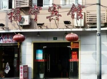 Shanghai Funing Hotel