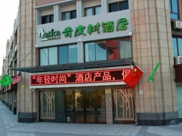Vatica ShangHai Pudong Airport Disney Huaxia E Road Metro Station Hotel