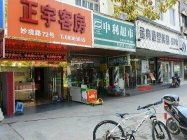 Zhengyu Hostel
