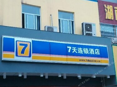 7days Inn Shaoyang People's Square