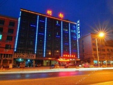 Mingdu Holiday Hotel