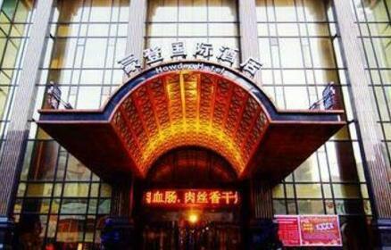 Shanwei Honghai Bay Nan'ao Hotel