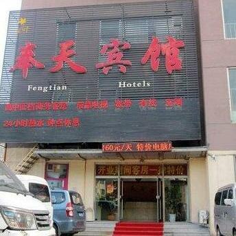 Shenyang Fengtian Hotel