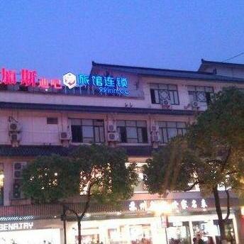 99 Inn Suzhou Guanqian Street Renmin Supermarket