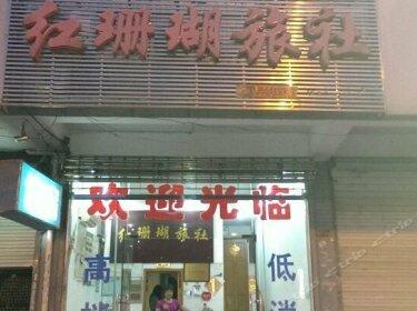Red Coral Hostel Suzhou
