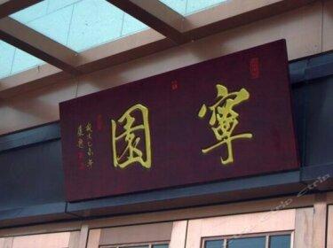 Ningyuan Boutique Holiday Hotel