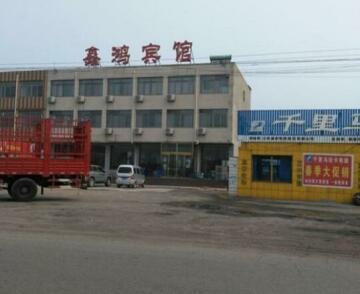 Xinhong Inn