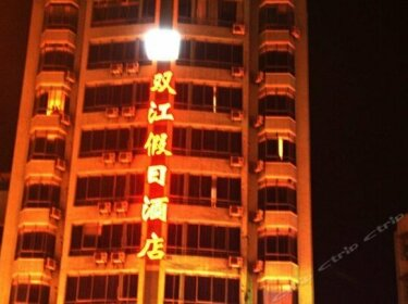 Shuangjiang Holiday Hotel