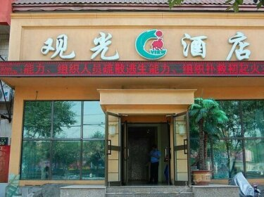 Guan'guang Hotel
