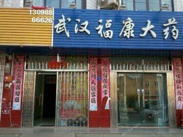 Cunxin Hostel