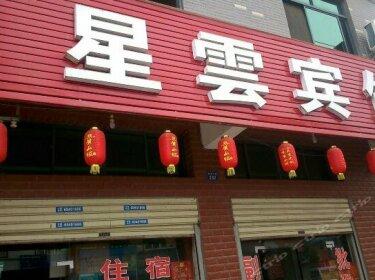 Xingyun Hotel Wuhan