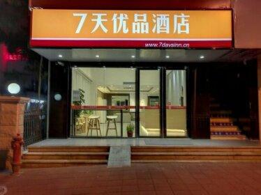 7 Days Premium Xiamen Airport Dianqian Metro Station