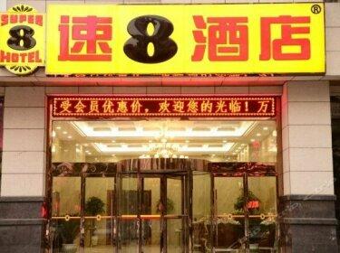 Super 8 Hotel Xi'an Exhibition Center