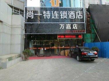 Shangyite Chain Hotel Xiangyang Railway Station Wanjia