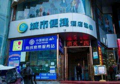 City Comfort Inn Xianning Tongcheng Zhuangyuan Plaza
