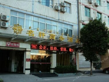 Ming Xuan Business Hotel