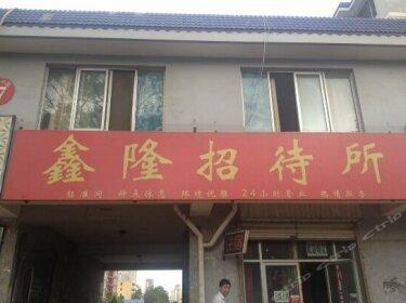 Yinchuan Xinlong Inn